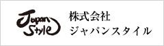株式会社ジャパンスタイル